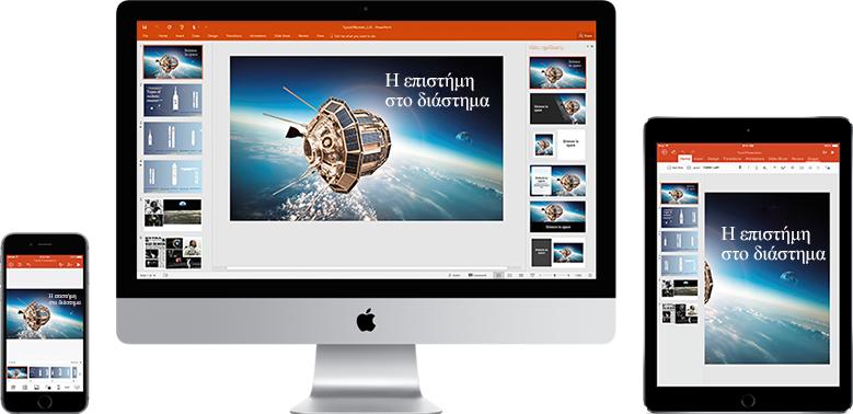 Ένα iPhone, μια οθόνη Mac και ένα iPad που εμφανίζουν μια παρουσίαση σχετικά με την επιστήμη στο διάστημα