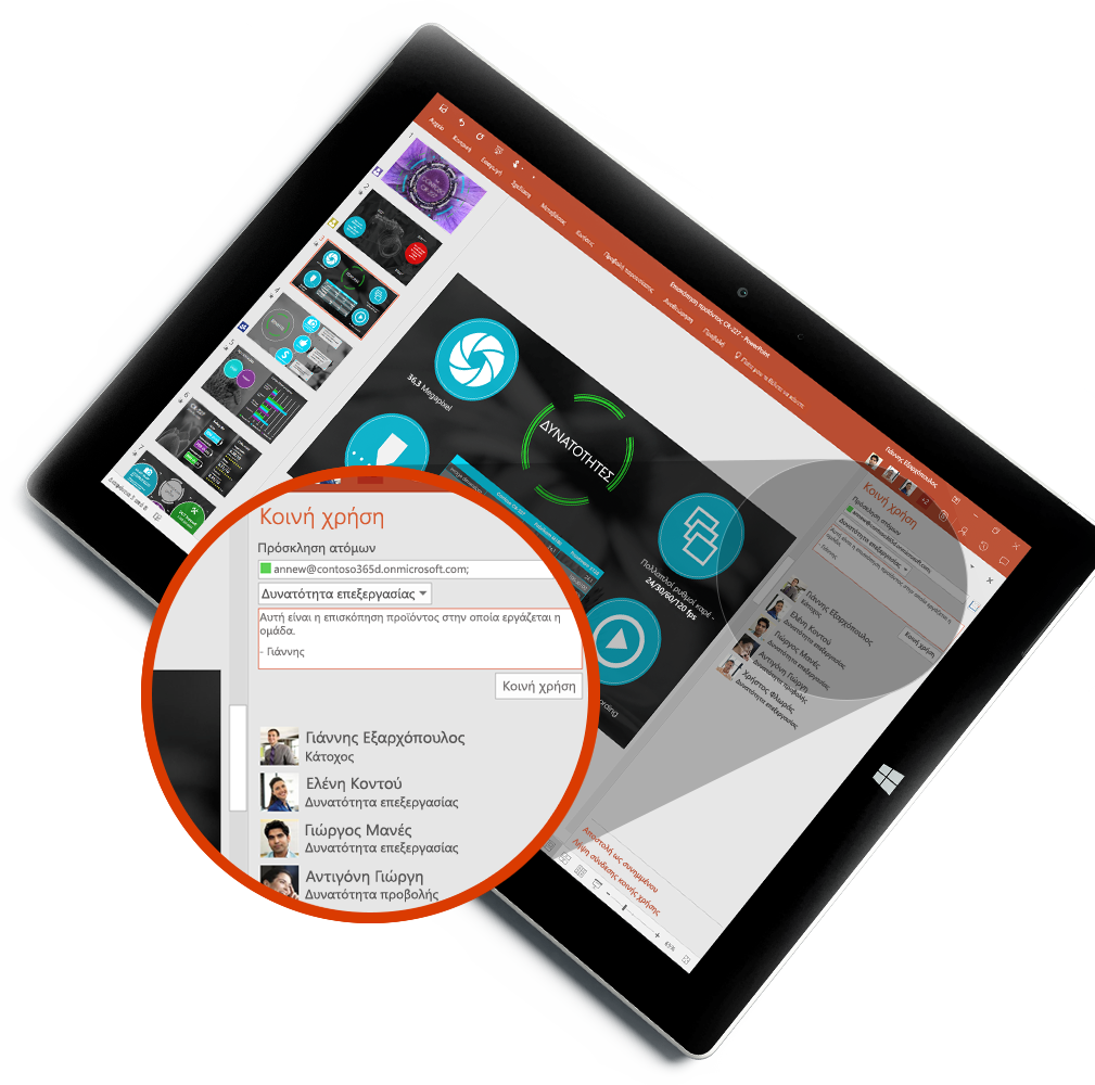 """Tablet που εμφανίζει το νέο παράθυρο """"Κοινή χρήση"""" και την ενότητα """"Άτομα"""" - Μάθετε για την επισύναψη αρχείων σε μηνύματα ηλεκτρονικού ταχυδρομείου στο Outlook"""