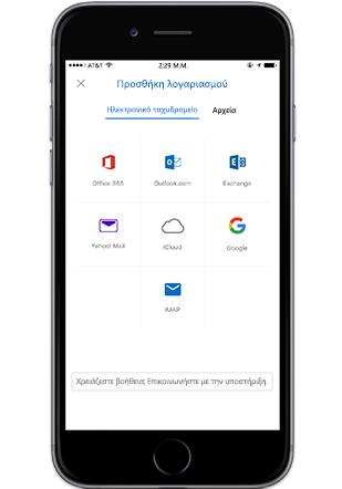 """Ένα smartphone που εμφανίζει την οθόνη """"Προσθήκη λογαριασμού"""" στο Outlook Mobile"""