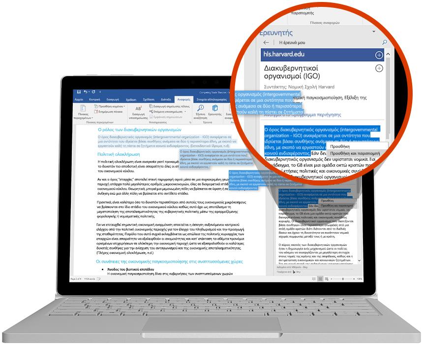 Φορητός υπολογιστής που παρουσιάζει τη χρήση του Ερευνητή σε ένα έγγραφο του Word