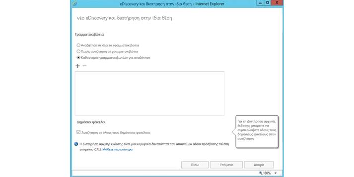 Ένα παράθυρο του Internet Explorer που εμφανίζει τη δυνατότητα eDiscovery και διατήρησης αρχικής έκδοσης