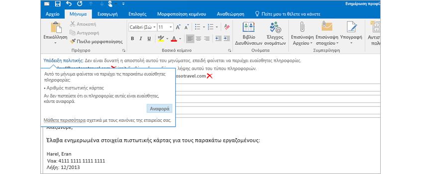 Κοντινό πλάνο ενός μηνύματος ηλεκτρονικού ταχυδρομείου με μια Υπόδειξη πολιτικής για την αποτροπή της αποστολής ευαίσθητων πληροφοριών.