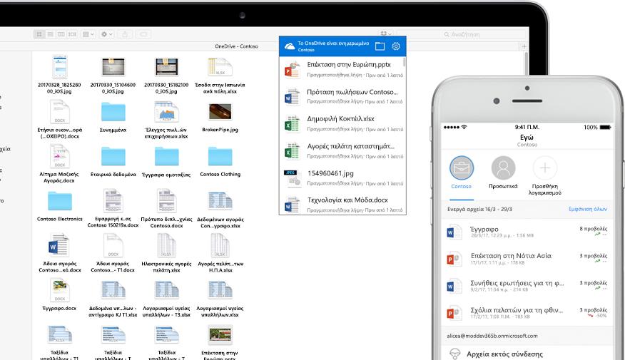 φορητός υπολογιστής και smartphone που εμφανίζουν αρχεία Word, PowerPoint και Excel, εικόνες και φακέλους στο OneDrive