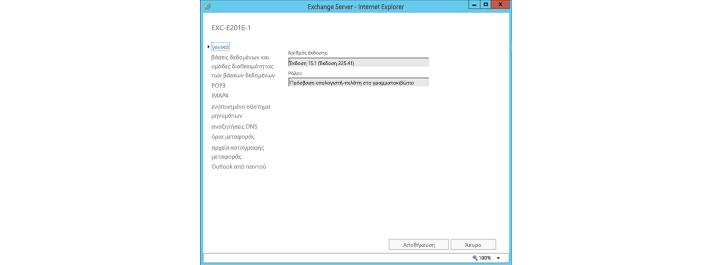 Ένα παράθυρο γενικών ρυθμίσεων του Exchange Server στον Internet Explorer