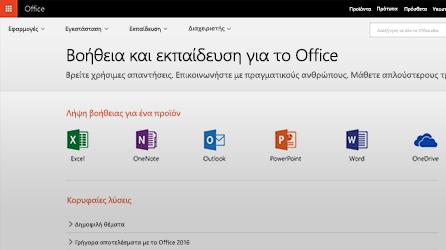Στιγμιότυπο οθόνης της βοήθειας και εκπαίδευσης για το Office στο Office 365