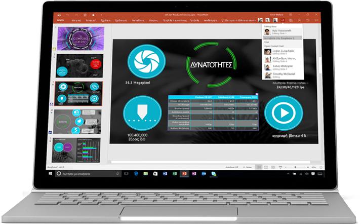 Ένας φορητός υπολογιστής που εμφανίζει μια παρουσίαση PowerPoint στην οποία συνεργάστηκε μια ομάδα.