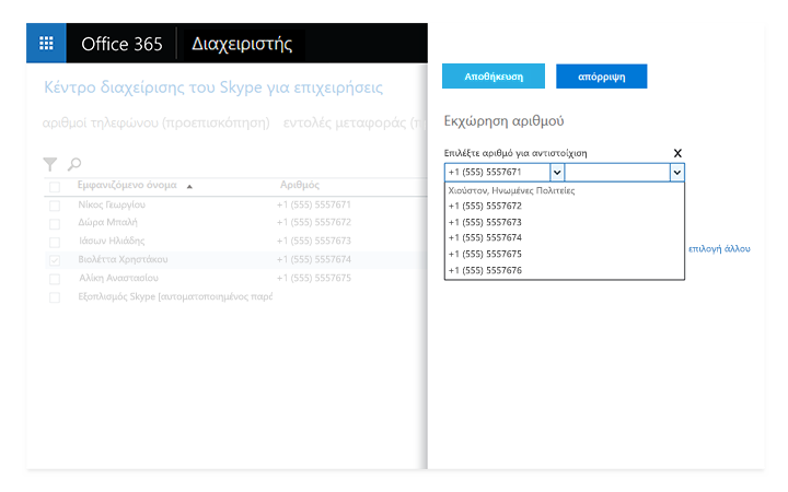 Οθόνη φορητού υπολογιστή που εμφανίζει εργαλεία διαχείρισης στον Skype για επιχειρήσεις Server