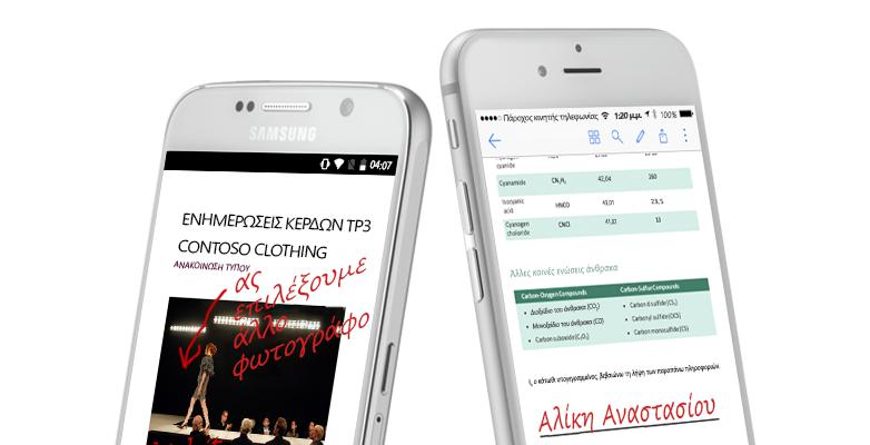 Δύο smartphone που εμφανίζουν έγγραφα και σχετικές χειρόγραφες σημειώσεις