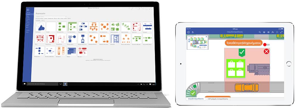 Διαγράμματα του Visio Online Πρόγραμμα 2 που εμφανίζονται σε φορητό υπολογιστή και iPad.