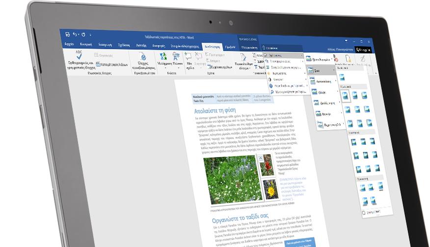 """Ένα tablet Surface που εμφανίζει τη δυνατότητα """"Πληροφορίες"""" σε ένα έγγραφο του Word"""