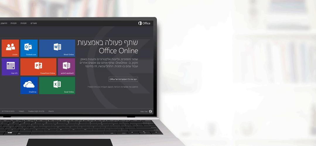 שיתוף פעולה באמצעות Office Online