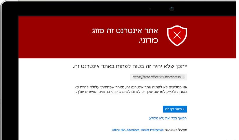 צילום תקריב של מסך מחשב נישא שמציג הודעת אזהרה