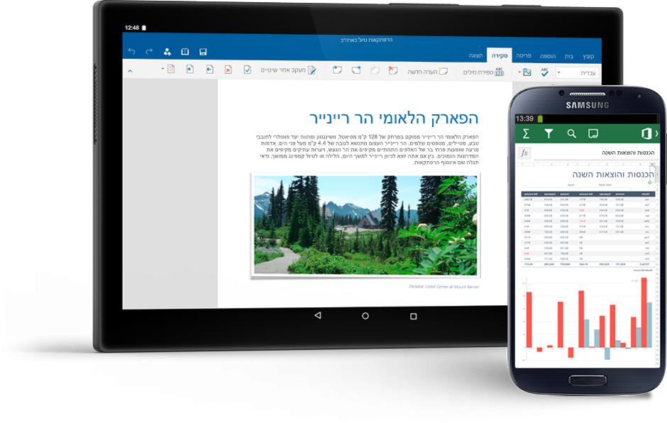 טלפון המציג תרשים Excel ומחשב Tablet                                             המציג מסמך Word לגבי הפארק הלאומי הר רינייר