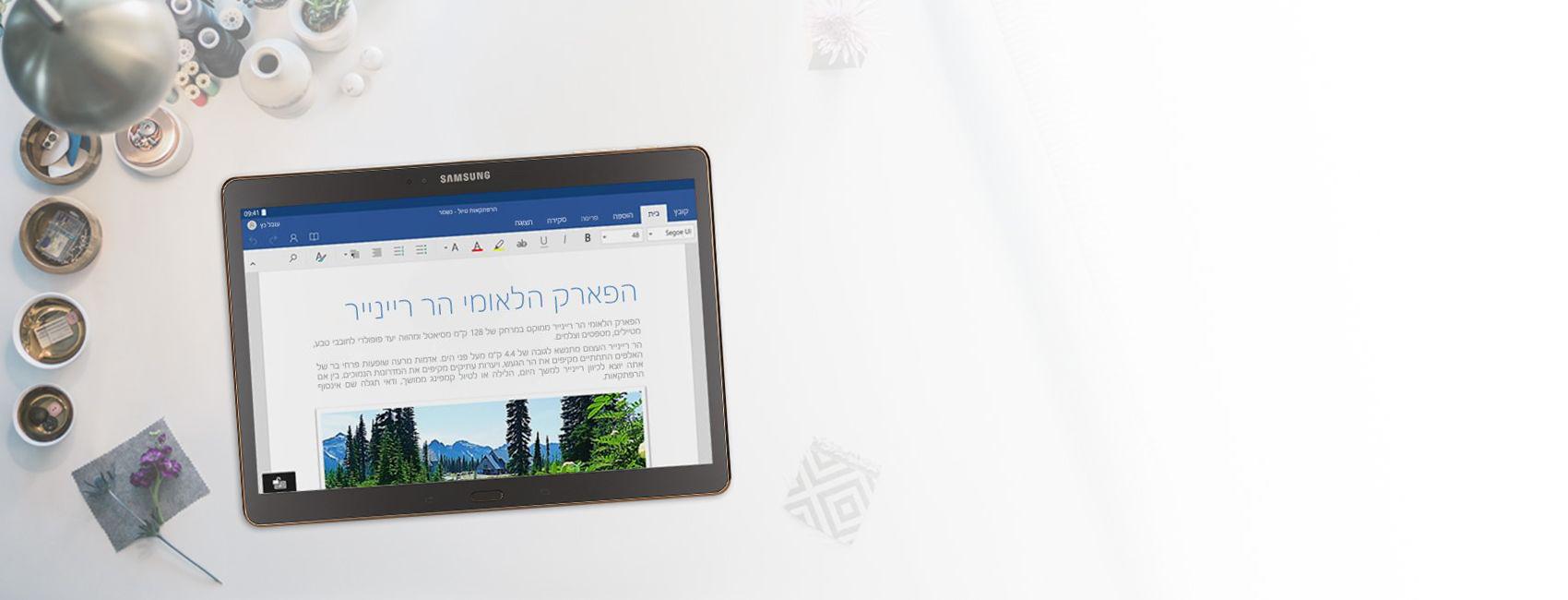 מחשב Tablet המציג מסמך של Word לגבי הפארק הלאומי הר רינייר