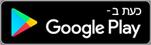 קבל את אפליקציית SharePoint למכשירים ניידים בחנות Google Play