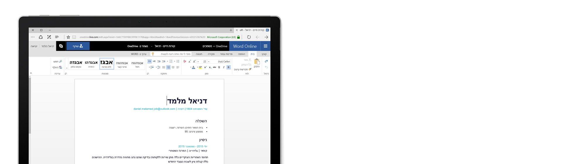 מסך מחשב שמציג יצירת קורות חיים ב- Word Online