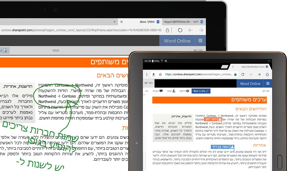 מחשב נישא ו- Tablet שפועל בהם Word Online