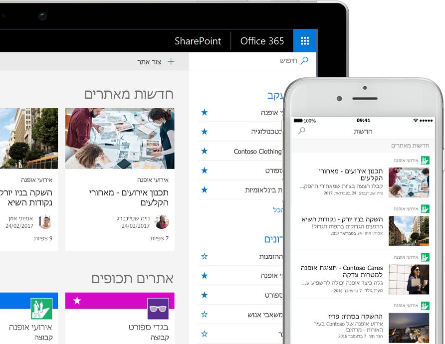 SharePoint עם חדשות בטלפון חכם ועם חדשות וכרטיסי אתר ב- Tablet PC