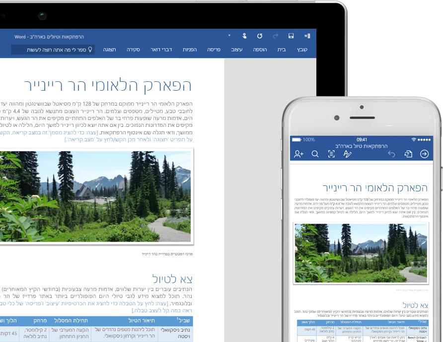מחשב נישא ו- iPhone שמציגים מסמך Word
