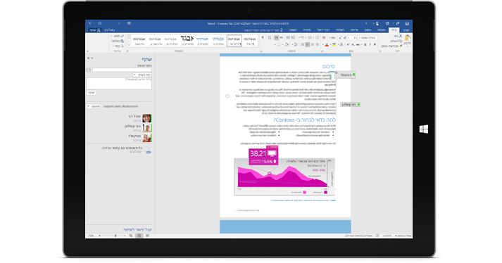 מכשיר Surface Pro 3 המציג את תכונת העריכה המשותפת ב- Word