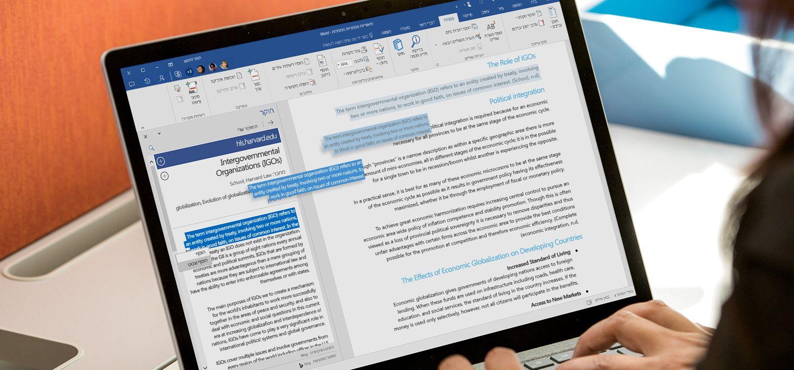 מסך מחשב נישא המציג מסמך Word שמשתמש בתכונה 'חוקר'