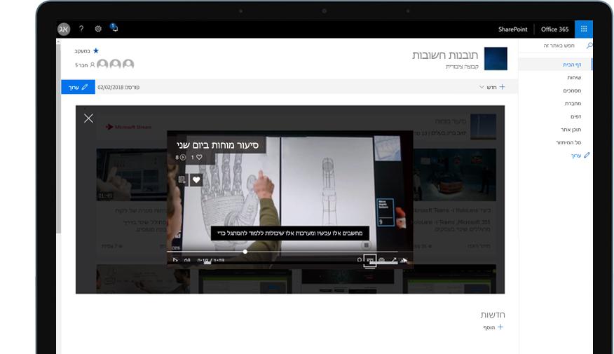 מכשיר שבו SharePoint פועל ב- Office 365 וסרטון הדרכה מופעל