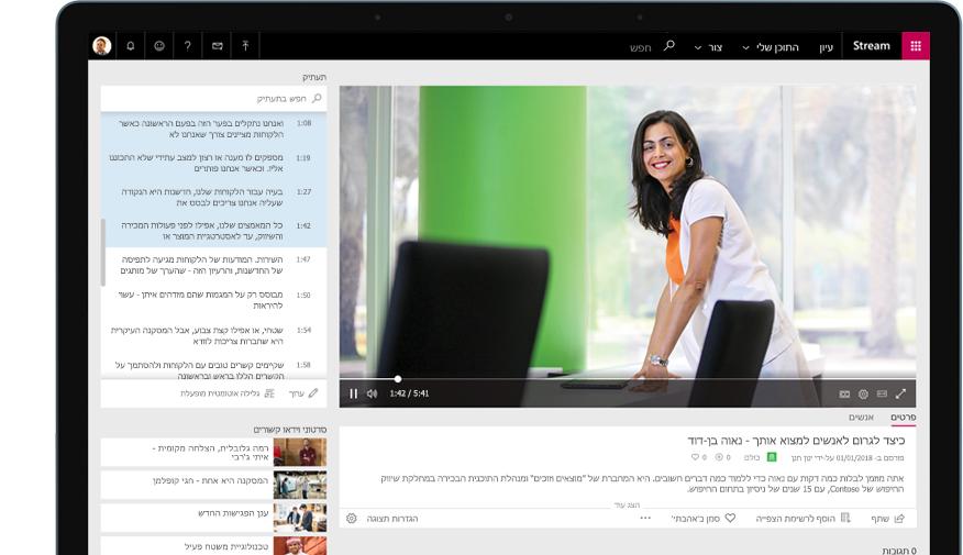 מכשיר שפועל בו סרטון ב- Stream של אישה שעומדת בחדר ישיבות במשרד, עם תעתיק של הסרטון משמאל