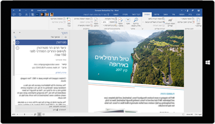 מסך Tablet המציג את 'חוקר Word' שנמצא בשימוש במסמך לגבי טיולי תרמילאות באירופה, קבל מידע על יצירת מסמכים באמצעות כלים מוכללים של Office