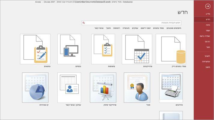 המסך 'מסד נתונים חדש' ב- Microsoft Access