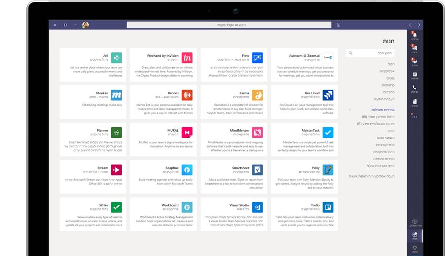 חנות האפליקציות של Microsoft המוצגת ב- Teams