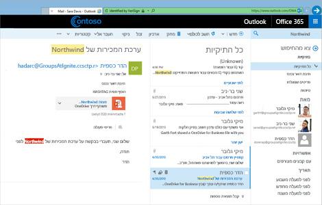 מהו אופיס 365 ? תקריב על תיבת דואר של משתמש ב- Outlook Web App.