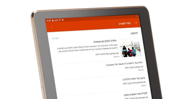 שיחת קבוצה של SharePoint ב- Tablet PC