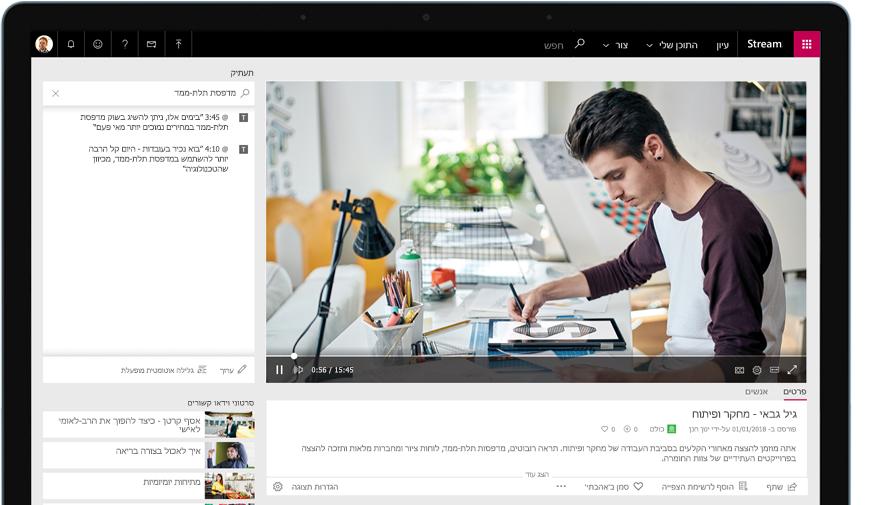 מכשיר שפועל בו סרטון ב- Stream של אדם שעובד ליד שולחן במשרד, עם תעתיק של הסרטון משמאל
