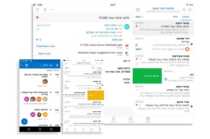 Tablet ושני מסכי טלפון שמציגים תיבת דואר נכנס ולוח שנה של Outlook