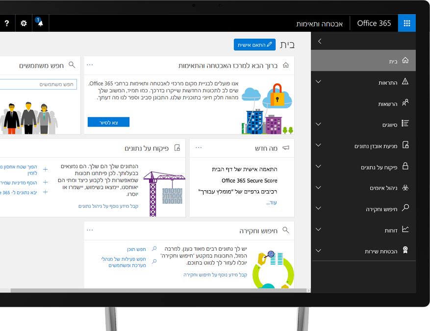 מרכז האבטחה והתאימות של Office 365 בצג של מחשב שולחני עם Windows
