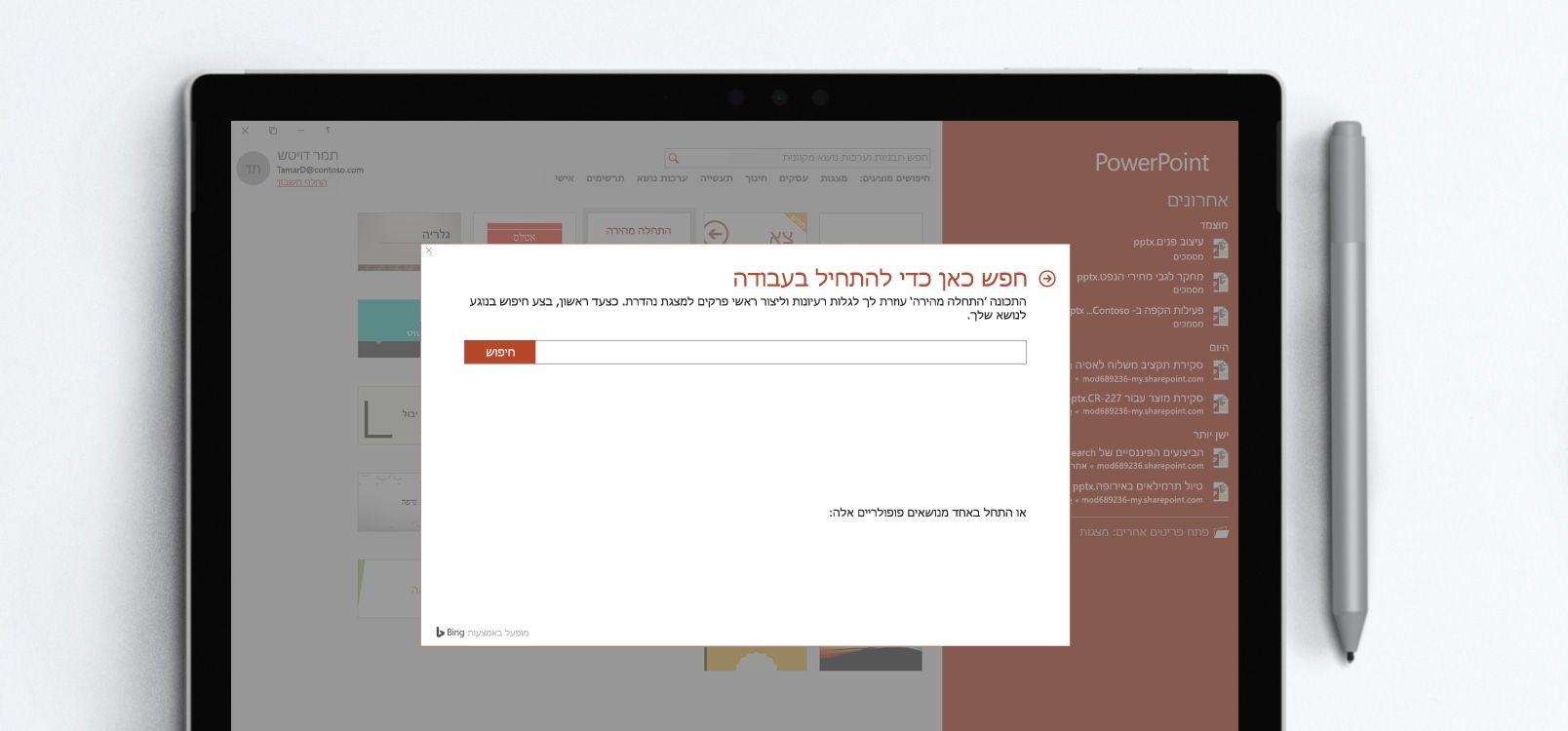 מסך Tablet המציג מסמך PowerPoint שמשתמש בתכונה 'התחלה מהירה'