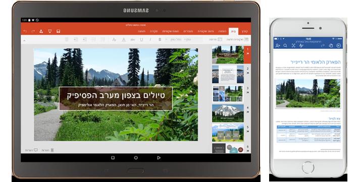 טלפון שמציג מסמך Word בתהליך עריכה ומחשב Tablet שמציג שקופיות PowerPoint בתהליך עריכה.
