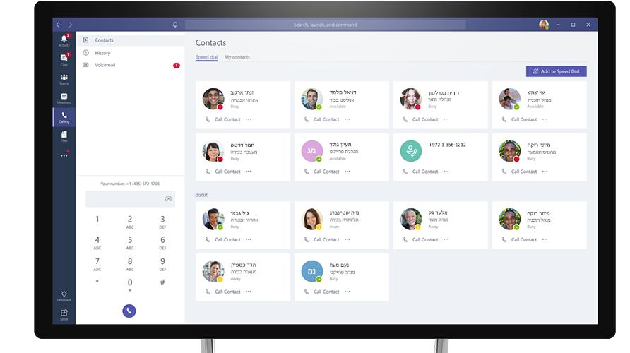 יכולת השיחות ב- Microsoft Teams מוצגת במחשב שולחני