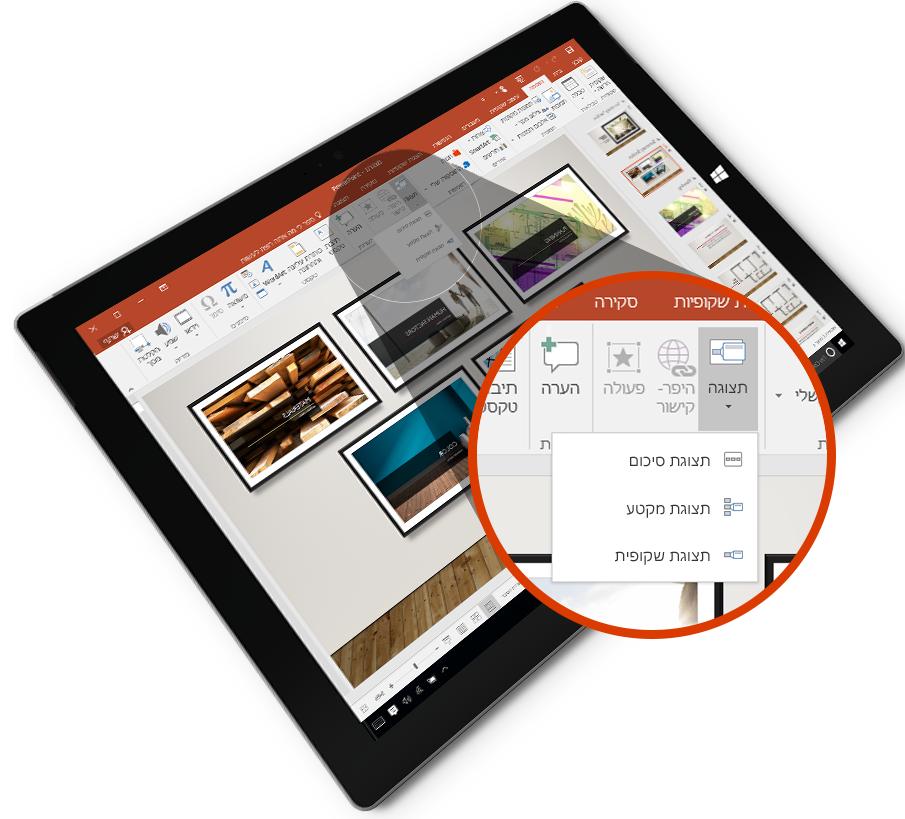 מחשב Tablet שמציג שקופית PowerPoint במצב 'מצגת'.