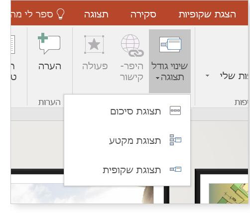 מחשב Tablet שמציג שקופית PowerPoint עם 'תצוגה'