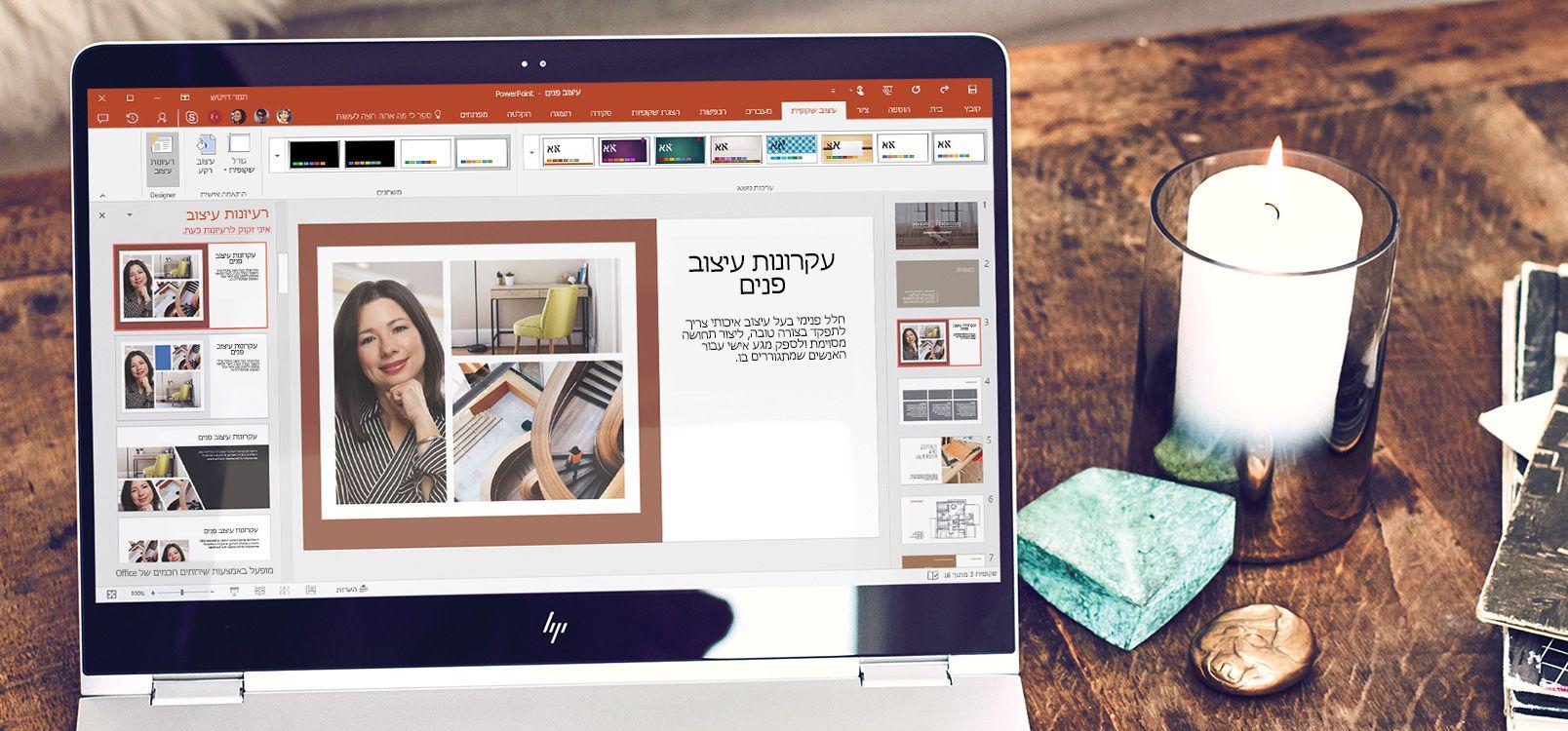 מסך מחשב נישא המציג מסמך PowerPoint שמשתמש בתכונה PowerPoint Designer