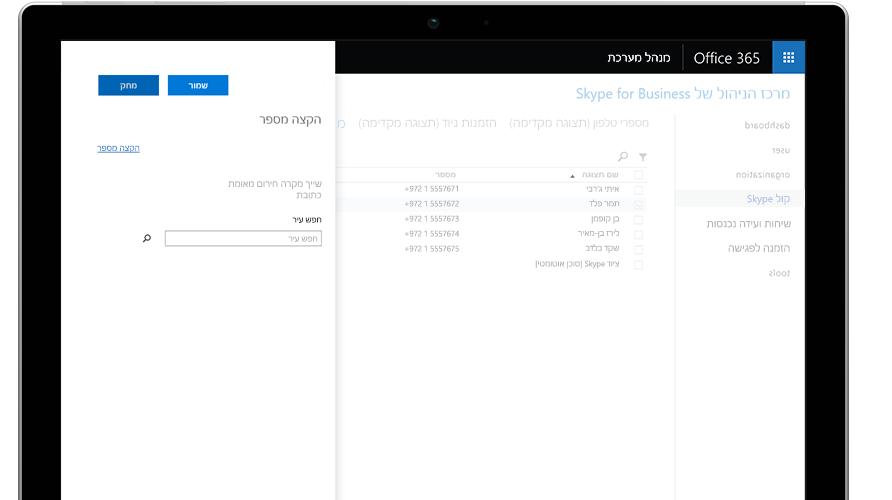 שיחה של Microsoft Teams מוצגת בטלפון נייד וב- Tablet