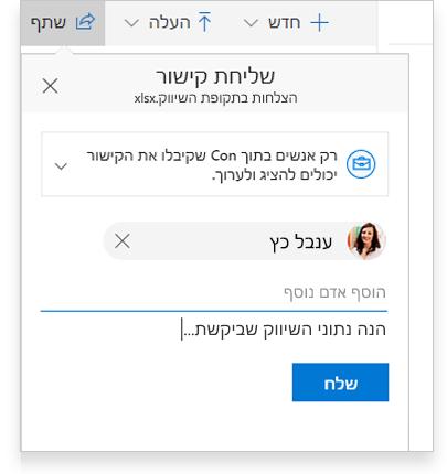 מחשב Tablet שמציג שני אנשים שמשתפים פעולה באינטרנט על מסמך Word