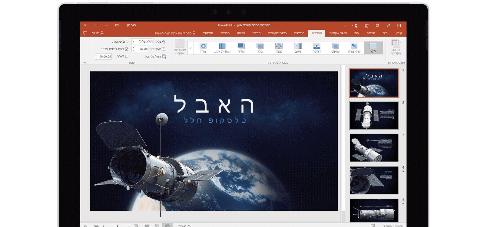מסך Tablet המציג את המעבר 'שינוי צורה' שנמצא בשימוש במצגת PowerPoint בנושא טלסקופים בחלל