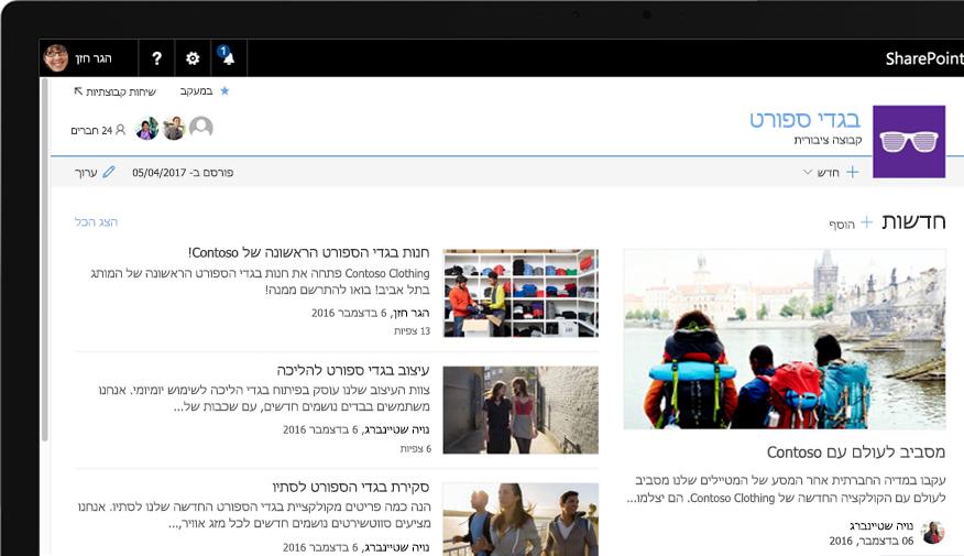 אתר צוות של SharePoint ב- Tablet PC