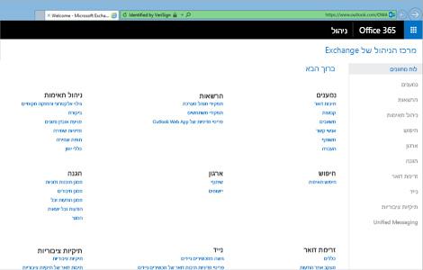 מהו אופיס 365 ? תקריב של הדף 'הצג תוצאות בתצוגה מקדימה' של חיפוש ב- Exchange Online.