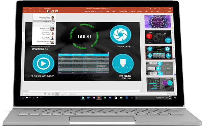 מחשב נישא שמציג שקופיות של מצגת PowerPoint בעבודה משותפת של צוות.