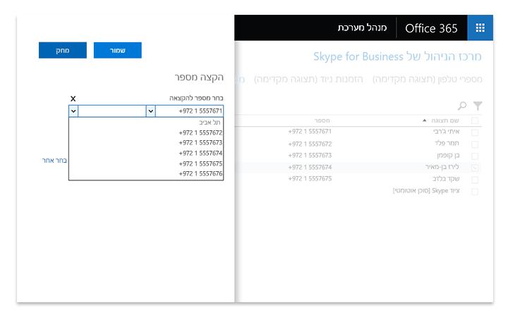 מסך מחשב נישא המציג כלי ניהול ב- Skype for Business Server