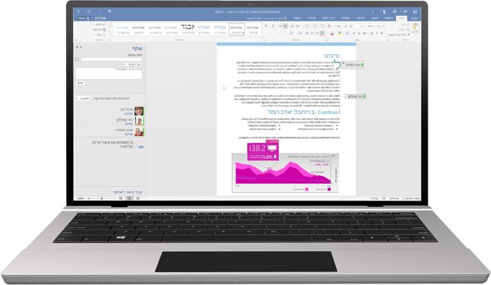 מחשב נישא עם מסמך Word על המסך שבו מתבצעת עריכה משותפת.