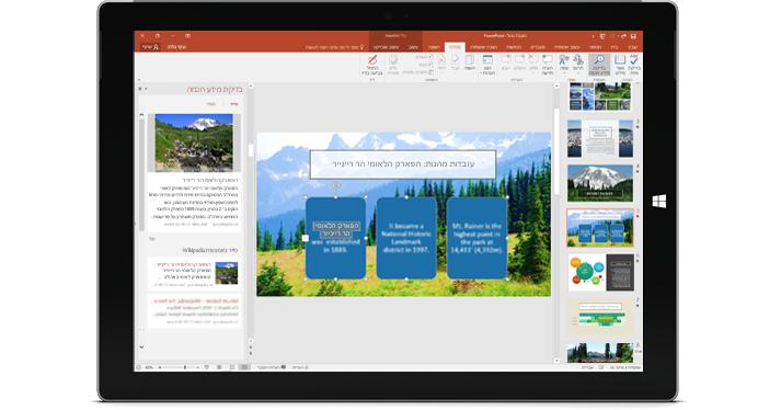 מחשב Tablet שבו ניתן לראות מצגת PowerPoint עם החלונית 'בדיקת מידע חכמה' משמאל.